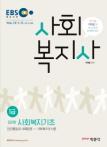 2018 EBS 어대훈의 HUMAN 사회복지사 1급 1과목 사회복지기초